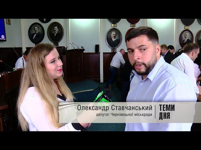 Чернівецькі депутати таємним голосуванням відправили мера у відставку. 26.07.2018