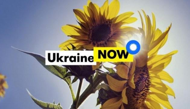 У США, Канаді та Австралії планують презентувати бренд Ukraine NOW