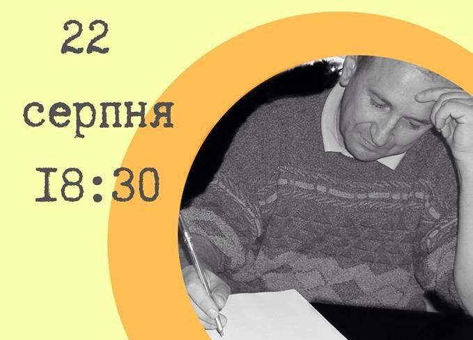 У Чернівцях вшанують пам'ять письменника Василя Кожелянка
