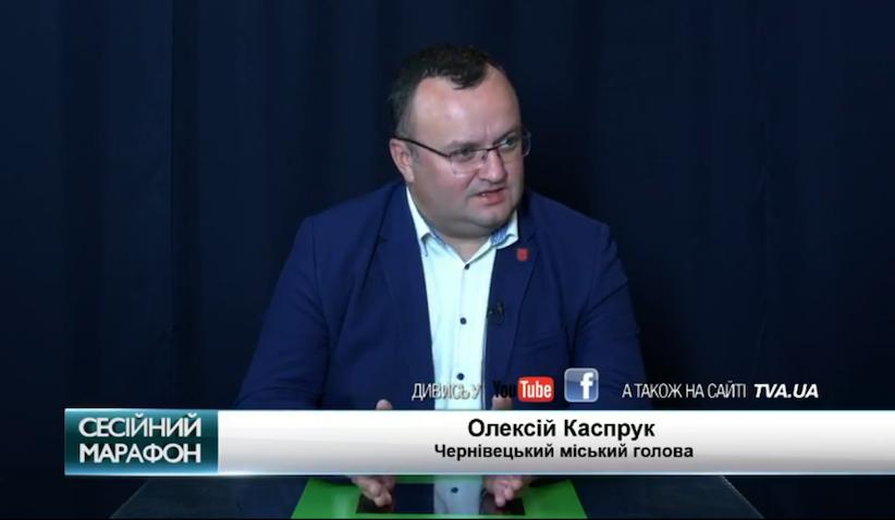 """Олексій Каспрук: """"Посади у Чернівецькій міськраді були розподілені задовго до моєї відставки"""""""