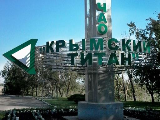 Аварія на заводі Фірташа у Криму: накопичувач кислоти засипають вапном