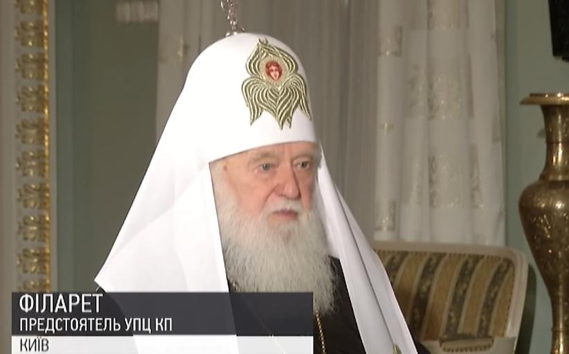 РПЦ є дочірньою церквою Київської Митрополії – Філарет (відео)