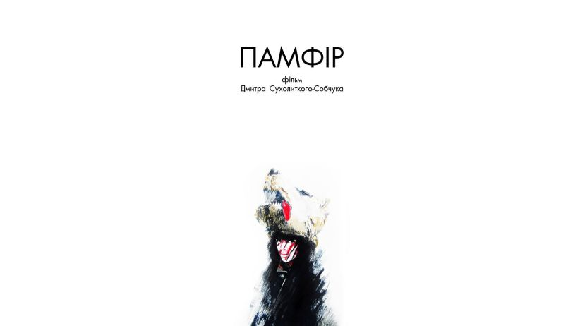 """Знімальна група фільму """"Памфір"""" шукає акторів у Чернівцях"""