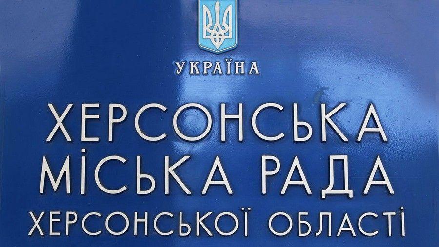 У Херсоні депутати міськради скасували регіональний статус російської мови