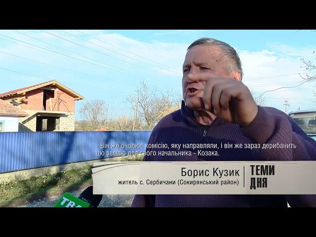 Жителі с. Сербичани на Сокирянщині говорять про земельні махінації сільського голови