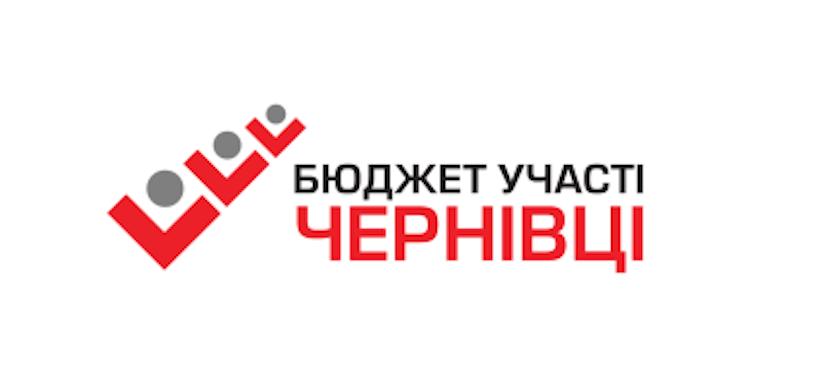 """За проекти """"Бюджети ініціатив"""" голосували 13 тисяч чернівчан"""