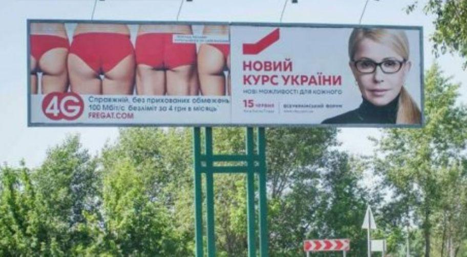 Тимошенко витратила на рекламу 100 млн – КВУ