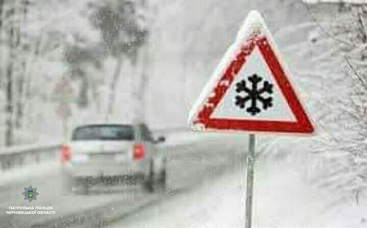 Патрульна поліція попереджає про складні погодні умови на Буковині