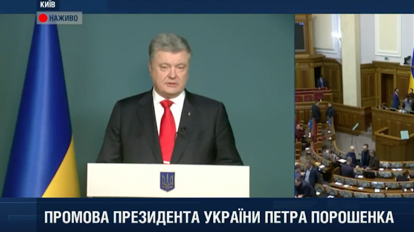 """Порошенко про воєнний стан: """"Вибори президента відбудуться 31 березня, крапка"""""""