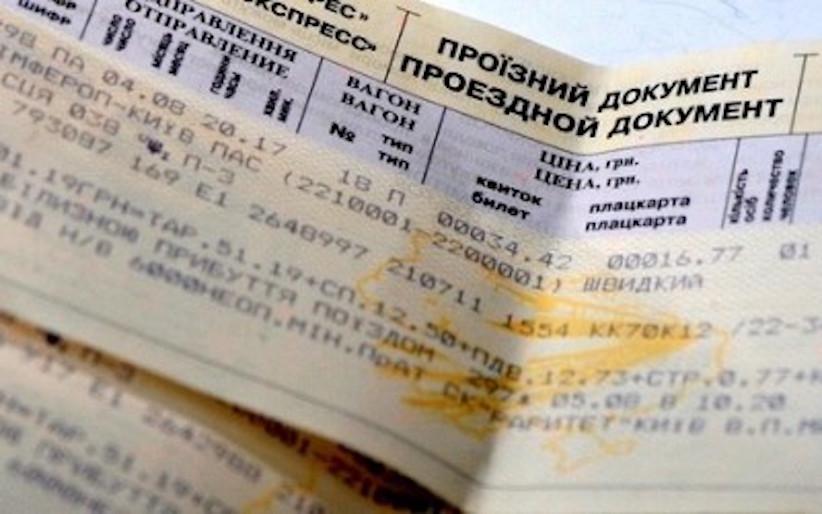 Укрзалізниця тимчасово обмежила продаж квитків на рейси після 9 грудня