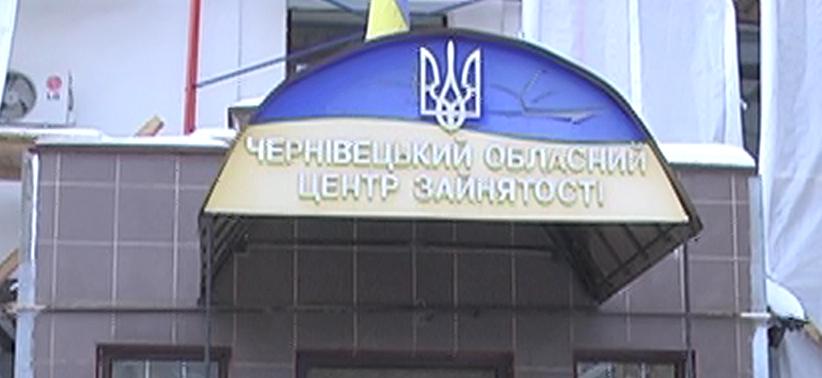 У Чернівецькій області потребують спеціалістів з переробної промисловості та освітян
