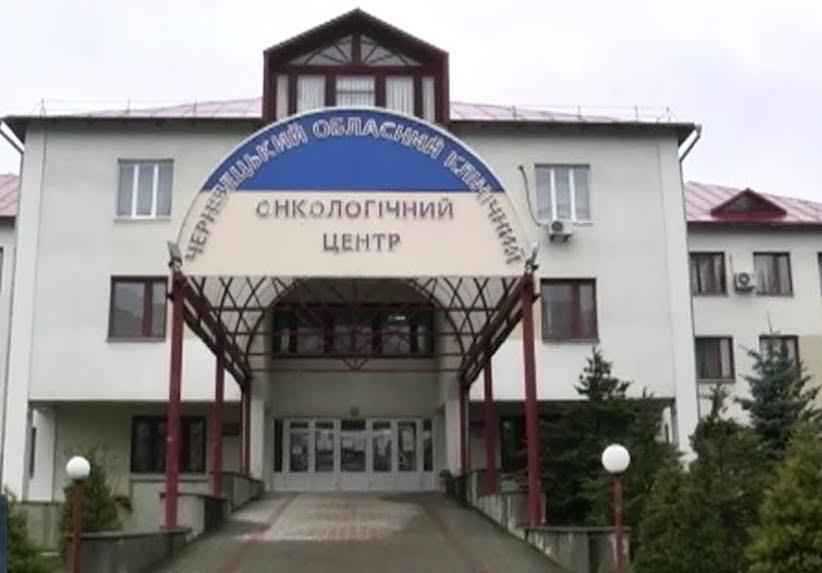 Обласна влада під виглядом оптимізації готує скорочення працівників в Буковинському онкологічному центрі
