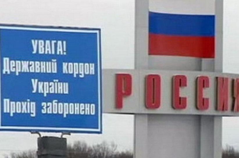 Прикордонники спростували інформацію про зняття обмежень на в'їзд росіян в Україну
