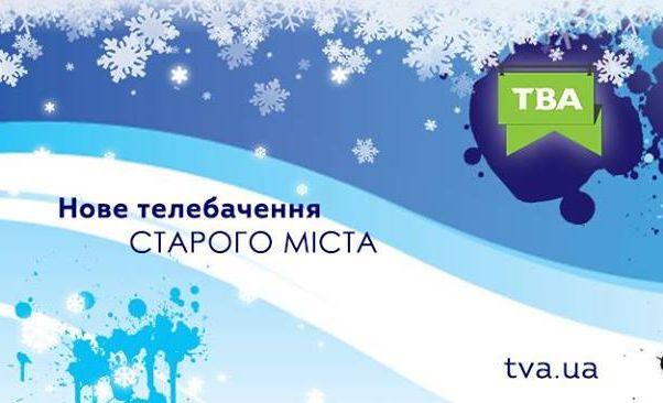 У Чернівцях рейтинг місцевих телеканалів очолив канал ТВА – опитування