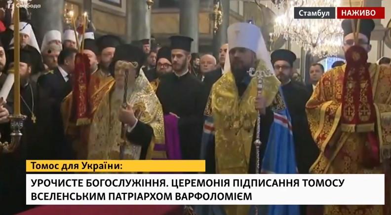 5 січня у Стамбулі підписано томос для Православної церкви України
