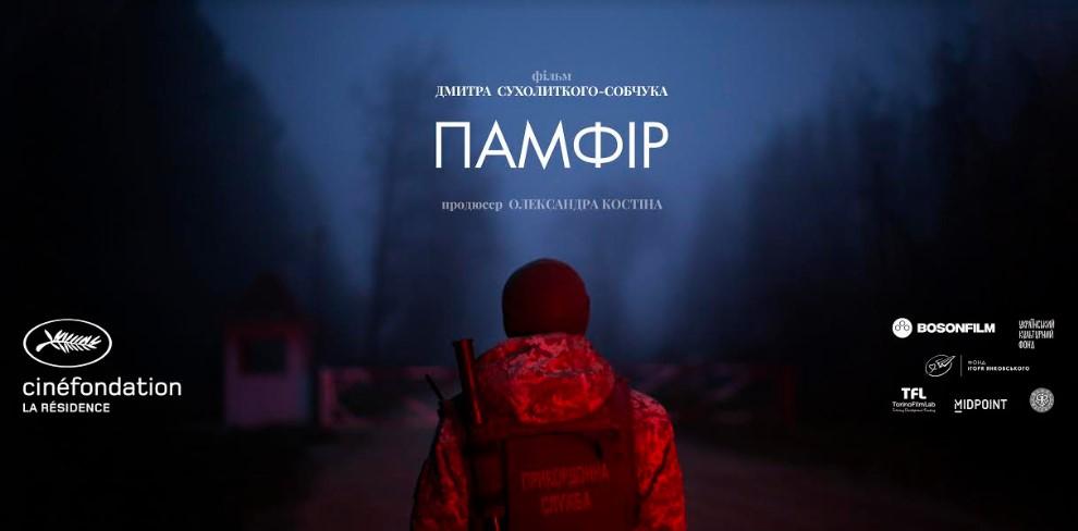 Проект фільму чернівецького режисера відібрано на міжнародний ринок копродукції Sofia Meetings
