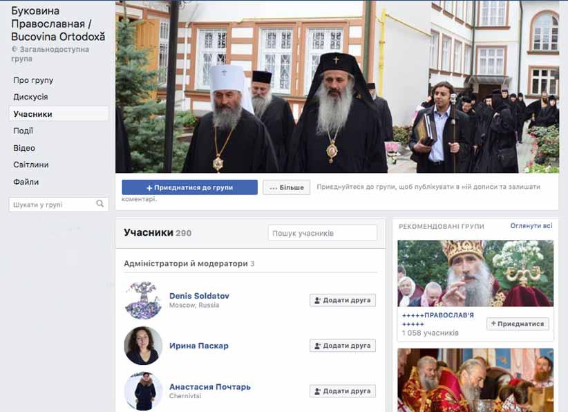 """cf94bfde5 Відомий блогер дослідив профілі та відкриті дані учасників  Facebook-спільноти """"Буковина православна"""". Як з'ясувалося під час  розслідування, ця група ..."""