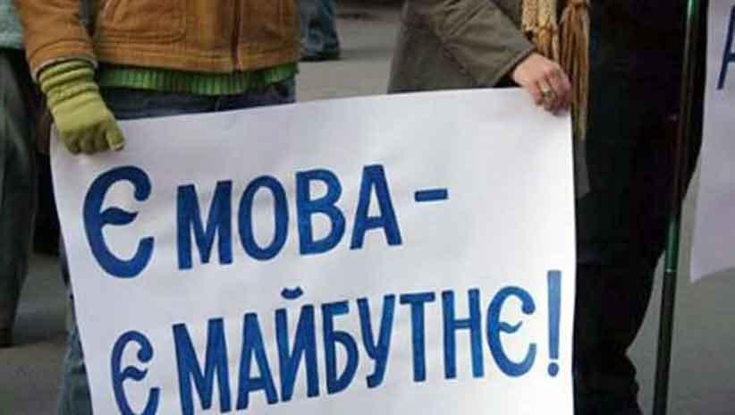 Об'єднати суспільство і захистити нацменшини – мета закону про державну мову в Україні
