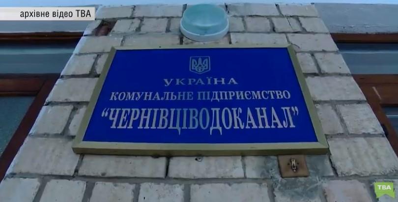 Квартири для комунальників. Депутати хочуть виділити Чернівціводоканалу 1 га. землі під будівництво