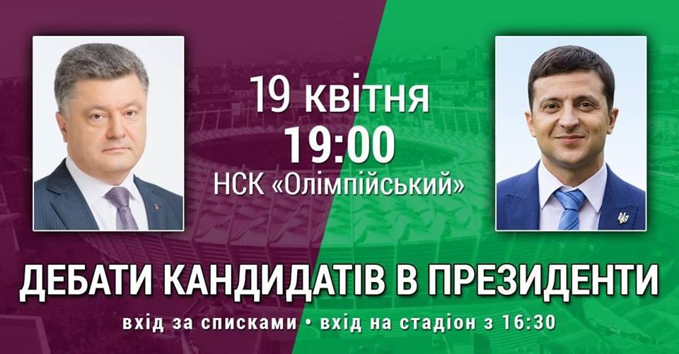 """У Порошенка анонсували дебати на НСК """"Олімпійський"""""""