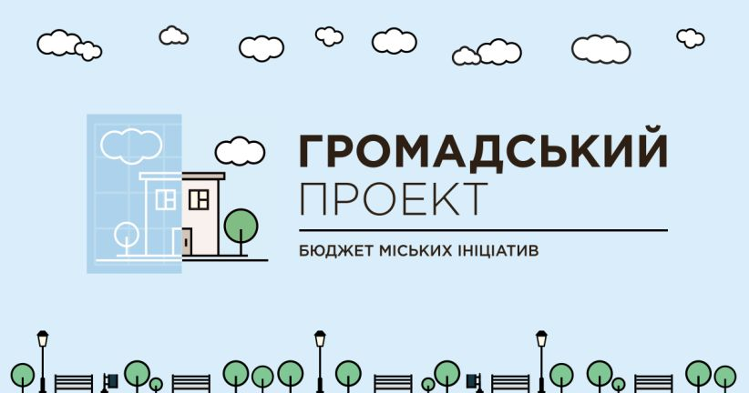З 15 травня розпочнеться прийом проектів до «Бюджету ініціатив чернівчан – 2019»