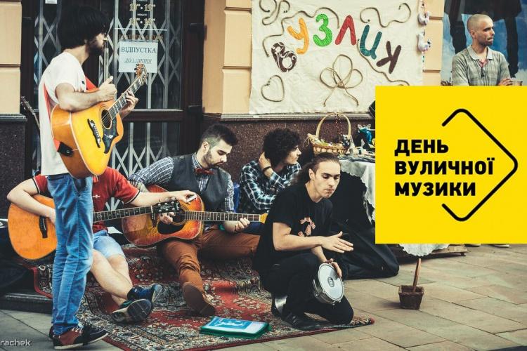 У Чернівцях сьогодні проходить День вуличної музики