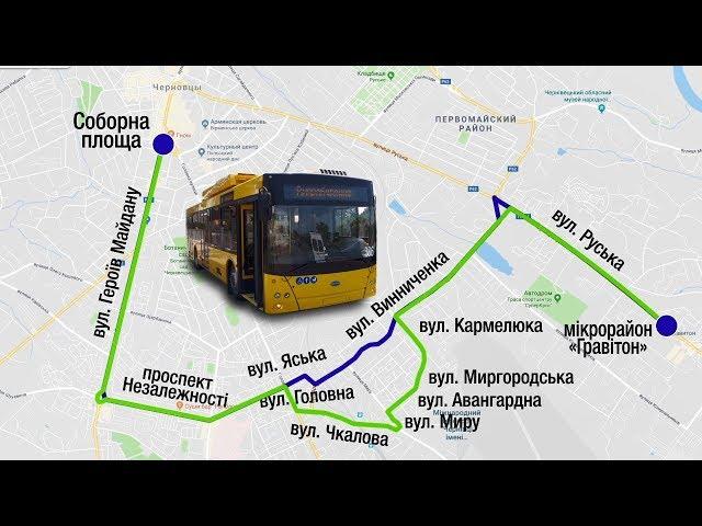 Частину Руської у Чернівцях перекрили. Як курсуватиме громадський транспорт