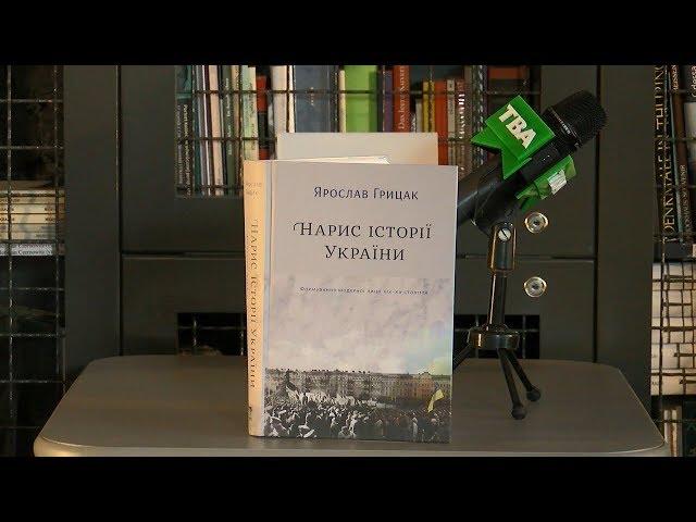 Історію України, яку можна читати без брому, презентував у Чернівцях Ярослав Грицак