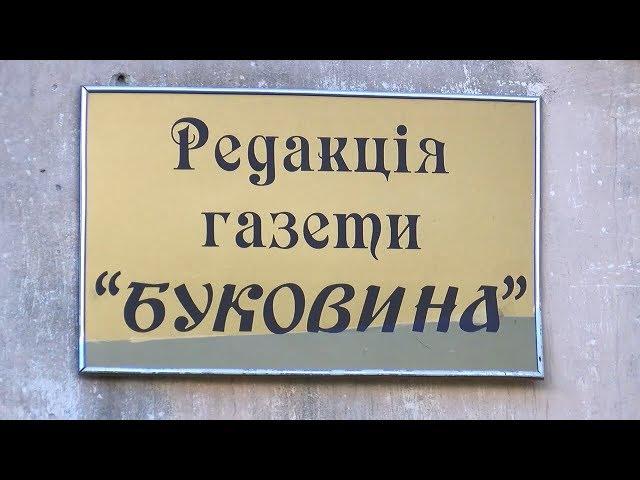 """Уперше за історію існування газету """"Буковина"""" очолила жінка"""