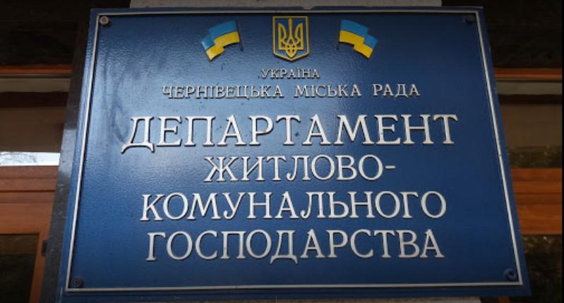 Клічук оголосив ім'я нового керівника Департаменту ЖКГ