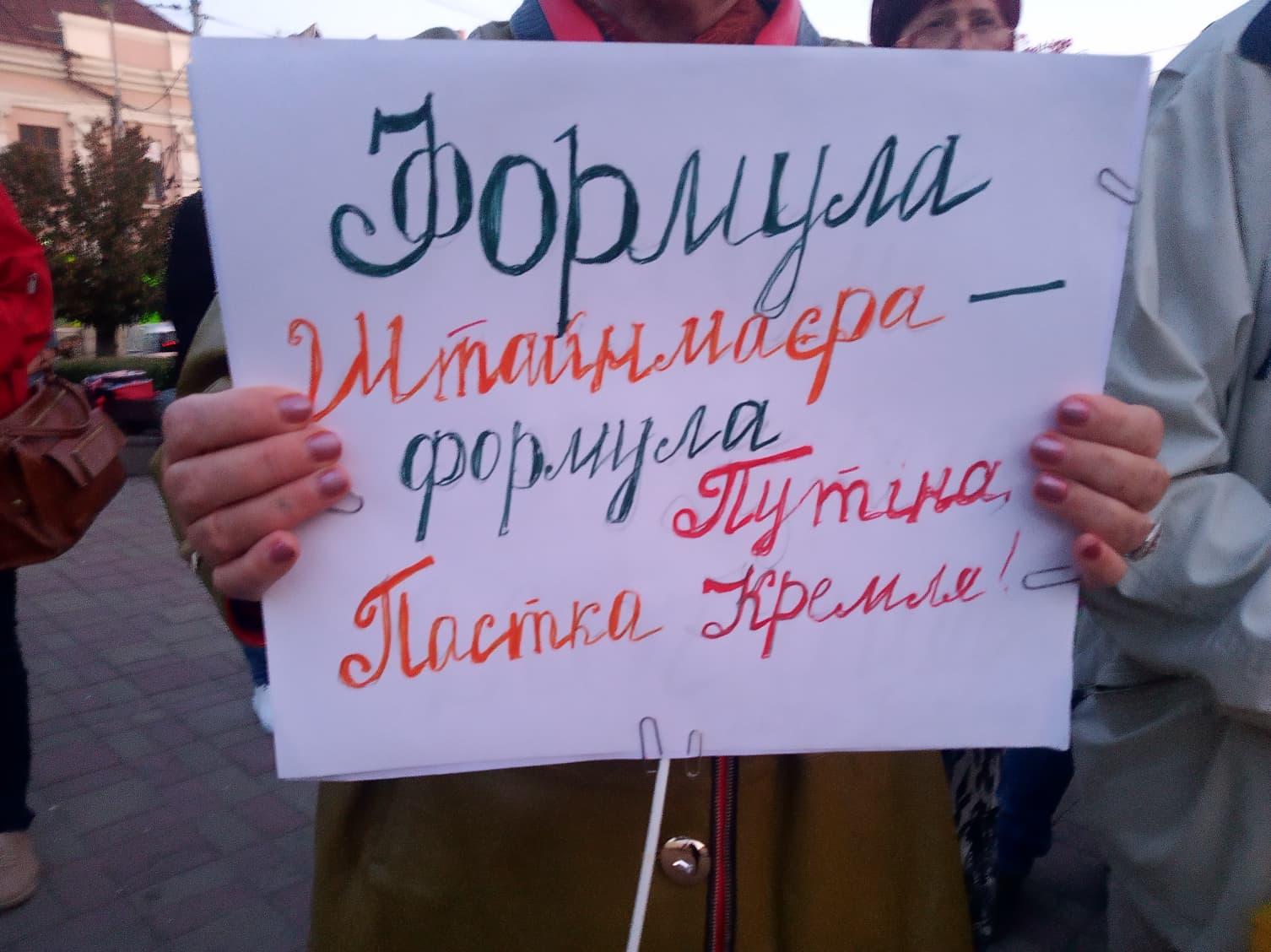 На Центральній площі Чернівців триває протестна акція проти формули Штайнмаєра