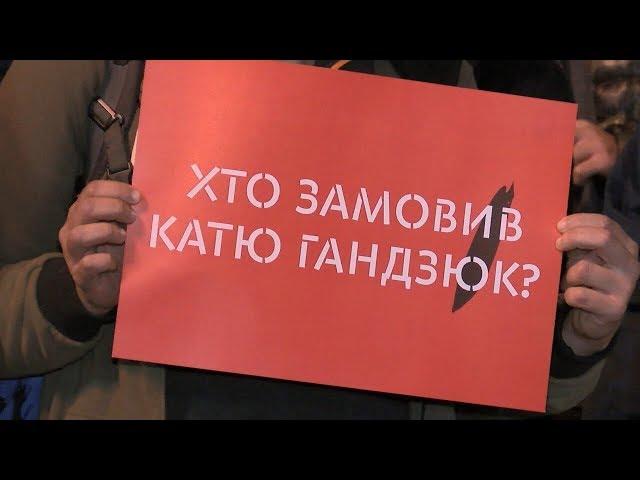 У Чернівцях вшанували пам'ять загиблої активістки Катерини Гандзюк