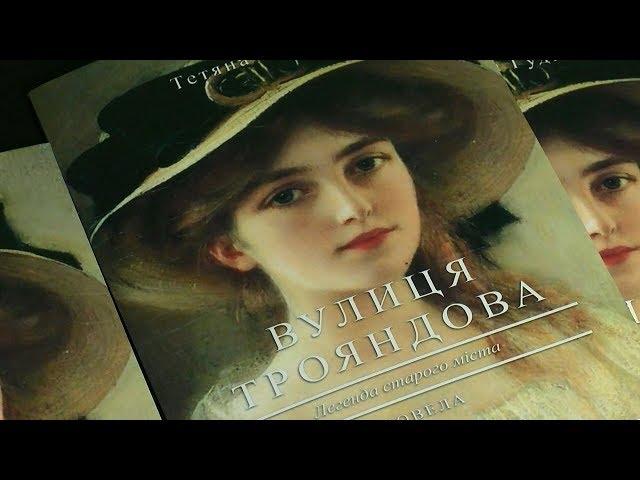"""Тетяна Гудима презентувала в Чернівцях романтичну новелу """"Вулиця Трояндова"""""""