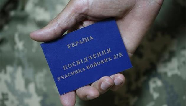 Закон про надання добровольцям статусу УДБ набув чинності