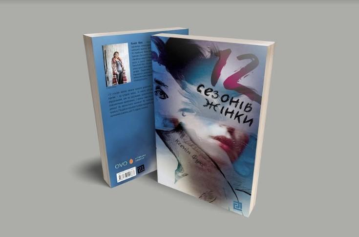 """У """"Видавництві 21"""" вийдуть романи Ксенії Фукс та Павла Матюші"""