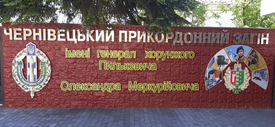 Чернівецькі прикордонники відзначили 140-річницю з дня народження Олександра Пилькевича