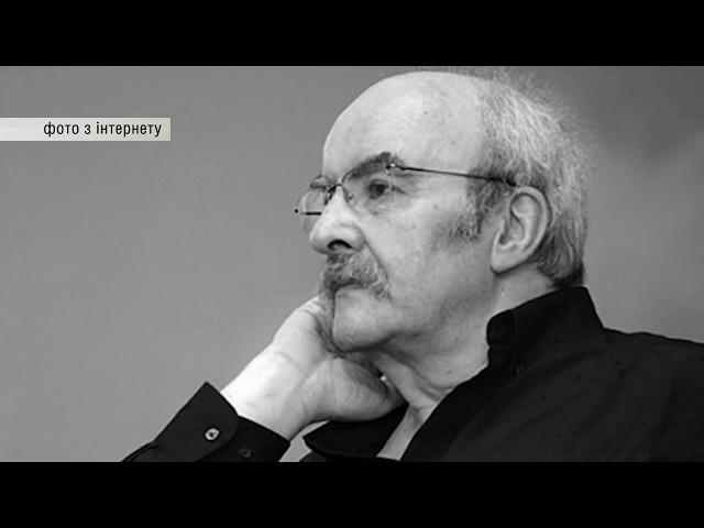 У Києві помер видатний чернівчанин Мойсей Фішбейн