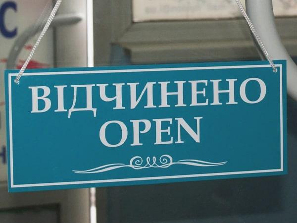 З 12 травня на Буковині зможуть розпочати роботу точки роздрібної торгівлі непродовольчими товарами