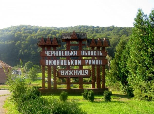 Стали відомі прізвища новообраних депутатів Вижницької районної ради