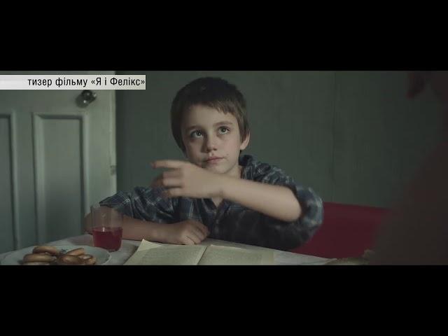 Вийшов перший тизер нового фільму «Я і Фелікс» української режисерки Ірини Цілик