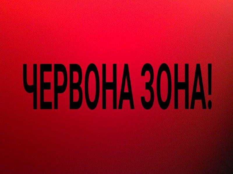 """Чернівці знову потрапили до """"червоної"""" зони"""
