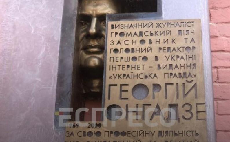 У столиці встановили пам'ятну дошку Георгію Гонгадзе