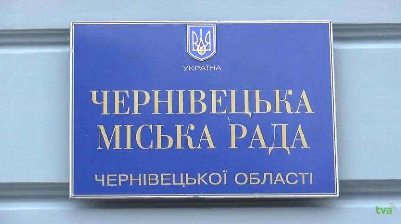 У Чернівецькій міськраді призначили нового начальника юридичного управління