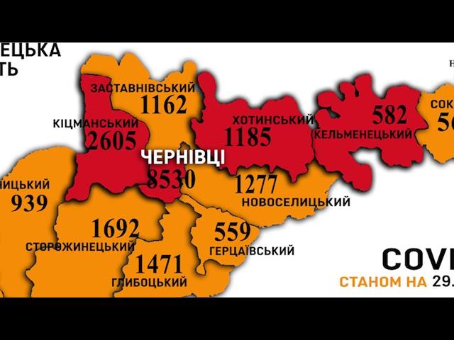 За минулу добу на Буковині зафіксували 397 нових випадків зараження коронавірусом