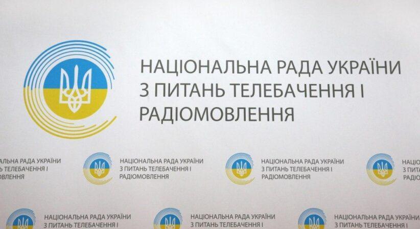 В Україні можутьреформувати Нацраду з питань телебачення і радіомовлення
