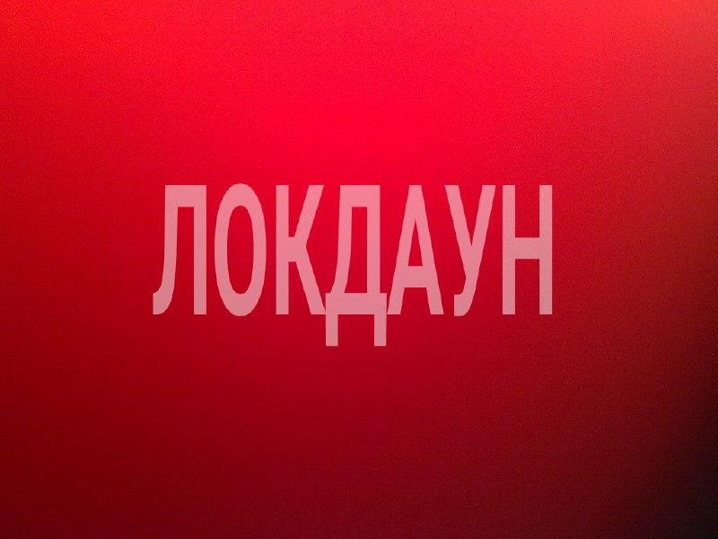 На Івано-Франківщині 26 лютого вводять локдаун