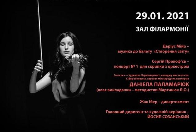 Чернівецька філармонія готується до виходу з локдауну: з'явилася перша афіша