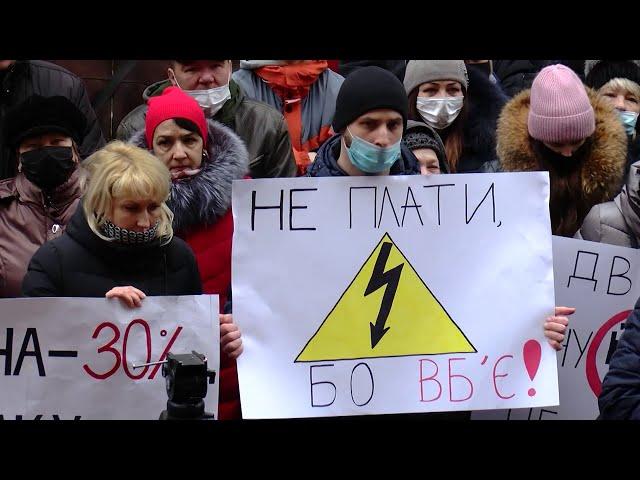 Пікет біля Чернівецької ОДА: буковинці вимагають тарифного локдауну