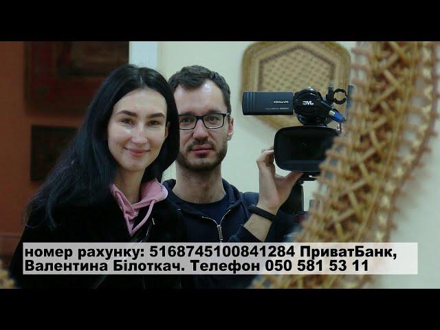 Благодійний аукціон на підтримку телеоператора Максима Білоткача проведуть у Чернівцях