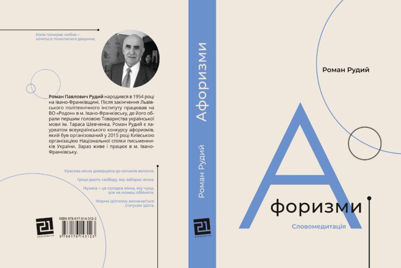У «Видавництві 21» виходить видання афоризмів, створених автором із Івано-Франківська Романом Рудим
